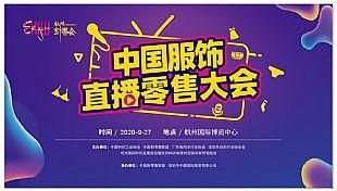 中国(服饰)直播零售大会登陆2020杭州针博会