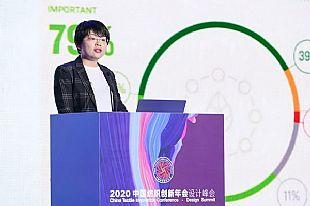 兰精在2020中国纺织创新年会・设计峰会发声:绿色竞争力助推可持续新时尚