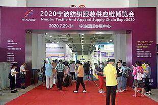 """""""重塑价值、赢在当下""""--2020宁波纺织服装供应链博览会完美启幕"""