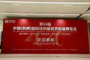 直擊2020SCM,第24屆中國(杭州)國際紡織服裝供應鏈博覽會盛大開幕,場面火爆!