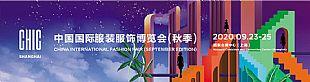 皮羽、ODM供应链企业大汇聚!快来领取CHIC2020(秋季)的珍贵商机!