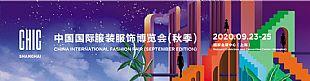 乘风破浪!CHIC2020(秋季)优质女装展商大赏!