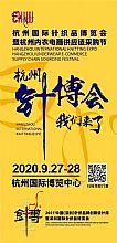 9月内衣电商盛事!杭州针博会亮点一览