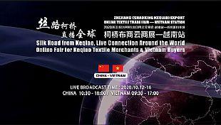 """""""云牵""""越南,柯桥布商线上直播即将10月开启"""