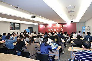 相約金秋,相聚綢都 第八屆江蘇(盛澤)紡織品博覽會新聞發布會于滬舉行