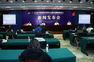 2020寧波時尚節暨第24屆寧波國際服裝節新聞發布會在甬舉行