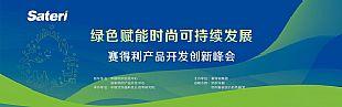 盛會邀約|激發綠色新動能,賽得利產品開發創新峰會10月27日柯橋舉行