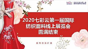 2020七彩云第一屆國際紡織面料線上展覽會圓滿結束