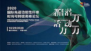 """""""新活力・新动力・新潜力""""--2020国际先进功能性纤维时尚可持续高峰论坛在盛泽召开"""
