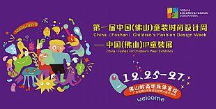 """IP赋能 乘风破势""-- 第一届中国(佛山)童装注册设计周将于12月25日隆重开幕"