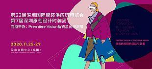 開展倒計時!第22屆深圳國際服裝供應鏈博覽會精彩提前看