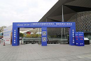 促循環,搭平臺--2020上海國際面輔料、紗線、毛衫及貼牌服裝加工展覽會今日開幕!