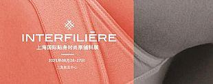 INTERFILIERE上海坐擁華東地區,助力亞太地區以及全球貼身服飾產業高質量發展