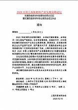 2020中国上海新材料产业大会发展高峰论坛即将召开