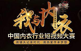 中國內衣行業短視頻大賽正式啟動!100萬獎池,懸賞最會show的你!