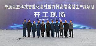山东省重大项目--华源生态科技智能化高性能纤维高端定制生产线项目奠基仪式隆重举行