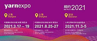 【官宣】2021中国国际纺织纱线(春夏)展览会3月17-19日在国家会展中心(上海)举办!