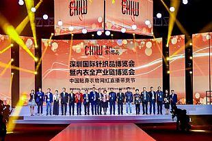 以初心致匠心打造针织生态盛会,2021CKIW深圳国际针织品博览会燃爆鹏城