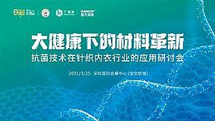 大健康下的材料如何革新?2021年抗菌技术及其在针织行业中的应用研讨会上五位大咖给出答案!