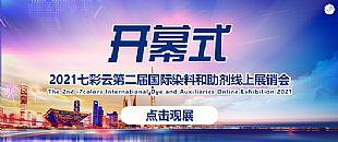 2021七彩云第二屆國際染料和助劑線上展銷會盛大開幕!