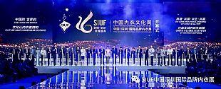 82500平方米展区汇聚逾千品牌数万新品,深圳国际内衣展引领全球时尚风向!