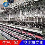 空变机空�庾�形�C化纤丝变形丝处理机器