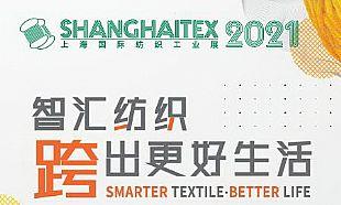 ShanghaiTex2021聚焦后疫情下的高增长版块 带来精彩展示及同期活动