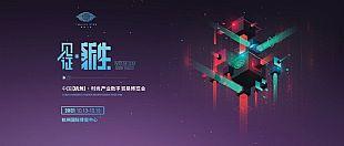 【预告】   2021中国(杭州)时尚产业数字贸易博览会10月弄潮启航