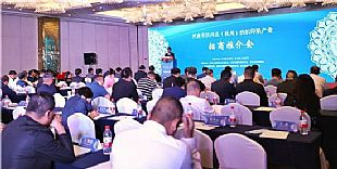 钱塘江畔话未来――河南扶沟(杭州)纺织印染产业招商推介会举行