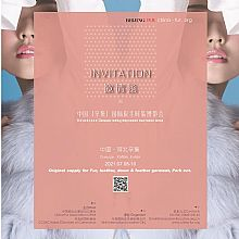 2021中国(辛集)国际皮毛时装博览会(BEIJING FUR)暨2021辛集国际皮革皮草时装周将于7月份举行