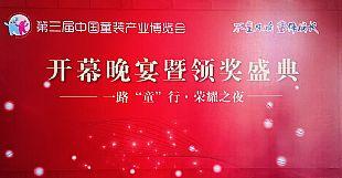 """一路""""童""""行·荣耀之夜 中国童装产业博览会开幕酒会暨颁奖盛典隆重举行!"""