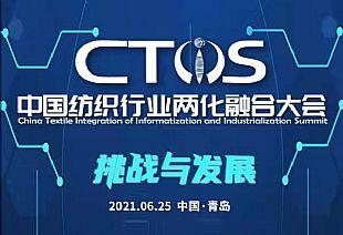 挑戰與發展 2021中國紡織行業兩化融合大會將在青島舉行