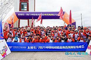 变革与新生!太极石・2021中国纺织精英环青海湖徒步峰会强势发声