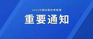 �P於2021年中����秋季�展延期�e�kω的通知