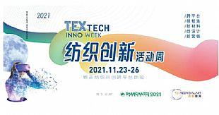 ShanghaiTex 上海纺机展改以线上 + 实体跨平台形式举办「纺织创新活动周」