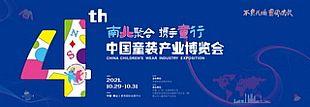 南北聚合携手童行第四届中国童装产业博览会移师佛山!