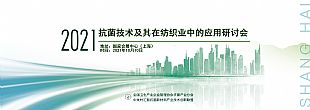 """""""2021年抗菌技术及其在纺织业中的应用研讨会""""将于10月10日在上海召开"""