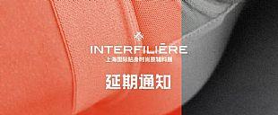 关于INTERFILIERE Shanghai 2021延期举办的公告
