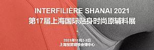 INTERFILIERE Shanghai 2021定档今秋,虽迟但一定不缺席!