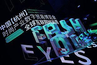 全球互联网时装周拉开序幕,引领数字化时代时尚新浪潮