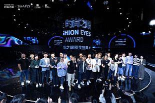 时尚之眼——杭州时尚数字展颁奖盛典圆满落幕