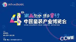 """""""童""""伴成长 · 携手""""童""""行 第四届中国童装产业博览会即将于佛山盛大开幕"""