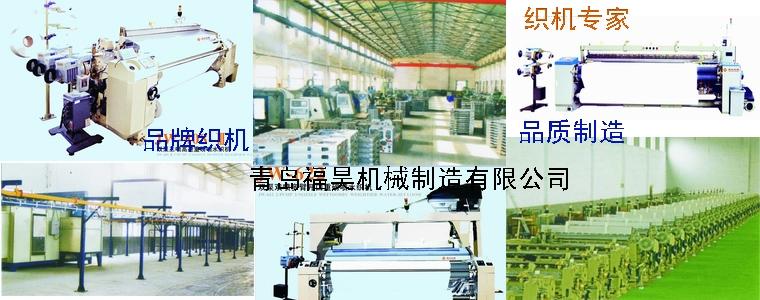 青岛福昊机械制造有限公司