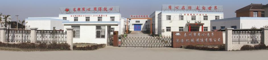 泰州市用心惠子洗涤机械制造有限公司(洗涤设备)