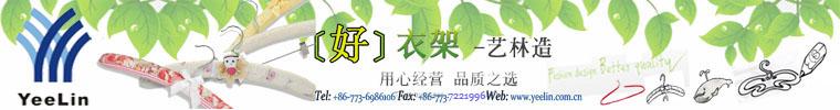 广西荔浦艺林工艺品厂