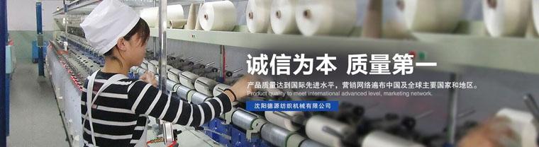 沈阳德源纺织机械有限公司