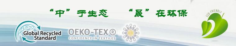 苏州中晟纺织有限公司