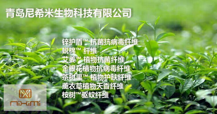 青岛尼希米生物科技有限公司