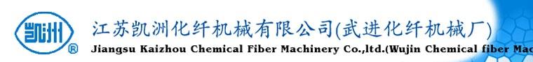 江苏凯洲化纤机械有限公司