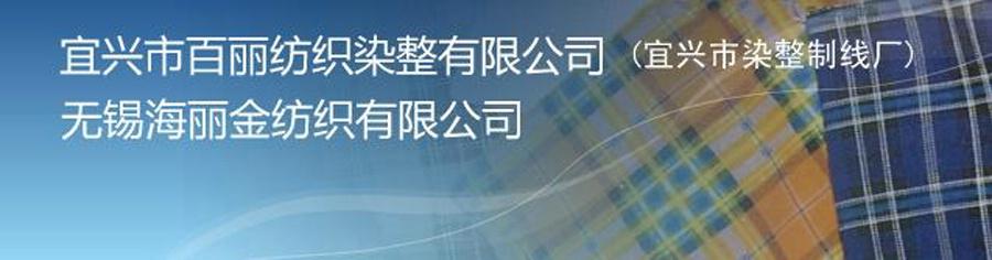无锡海丽金纺织有限公司(宜兴市百丽纺织染整有限公司)